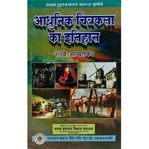 Adhunik Chitrakala Ka Itihas By R V Sakhalkar-(Hindi)