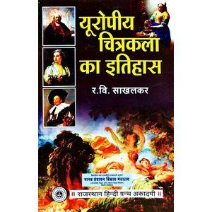 Europiy Chitrakala Ka Itihas By R V Sakhalkar-(Hindi)