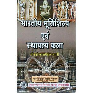 Bhartiya Murtishilp Evam Sthapatya Kala By Meenakshi Kasliwal 'Bharati'-(Hindi)