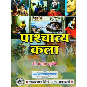 Pashchatya Kala By Dr Mamta Chaturvedi-(Hindi)