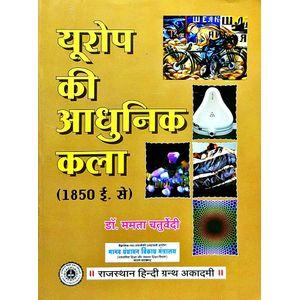 Europe Ki Adhunik Kala By Dr Mamta Chaturvedi-(Hindi)