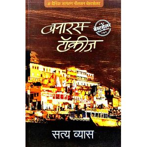 Banaras Talkies By Satya Vyas-(Hindi)