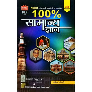 100% Samanya Gyan By Anil Keshari-(Hindi)