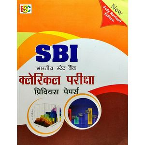 Sbi Clerical Pariksha Previous Papers By K Kundan-(Hindi)
