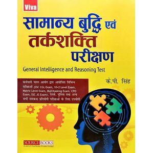 General Intelligence And Reasoning Test By K P Singh-(Hindi)