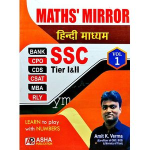 Math'S Mirror Ssc Tier 1&2 Vol 1 By Amit Kumar Verma-(Hindi)