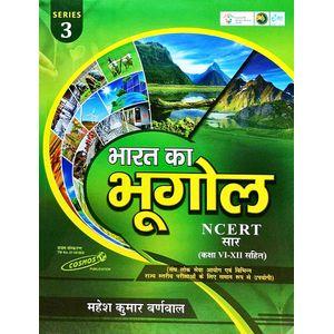 Bharat Ka Bhugol Ncert Saar By Mahesh Kumar Barnwal-(Hindi)