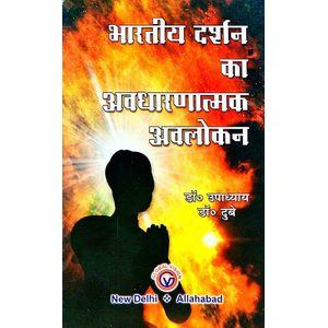 Bharatiya Darshan Ka Avdharnatmak Avlokan By Dr Vidyasagar Upadhyay, Dr Satish Chandra Dubey-(Hindi)