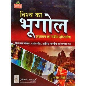 Vishwa Ka Bhugol By Sanjiv Sharma-(Hindi)