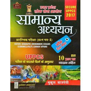 Uppcs Samanya Adhyayan Paper 1 By Mukul Bajpai-(Hindi)