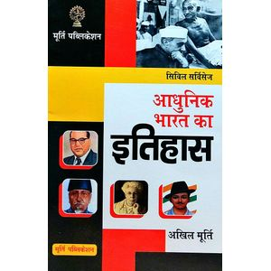 Adhunik Bharat Ka Itihas By Akhil Murti-(Hindi)