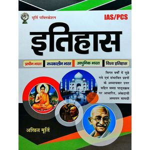 Itihas By Akhil Murti-(Hindi)