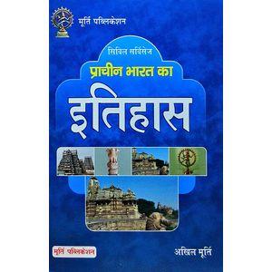 Prachin Bharat Ka Itihas By Akhil Murti-(Hindi)