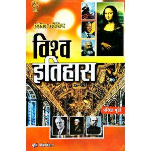 Vishv Ka Itihas By Akhil Murti-(Hindi)