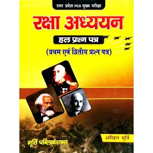 Uppcs Main Exam Raksha Adhyayan Paper 1,2 By Akhil Murti-(Hindi)