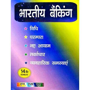 Bhartiya Banking By N S Toor-(Hindi)