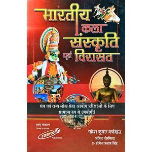 Bharatiya Kala Sanskriti Evam Virasat By Mahesh Kumar Barnwal-(Hindi)