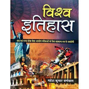 Vishwa Itihas By Mahesh Kumar Barnwal-(Hindi)