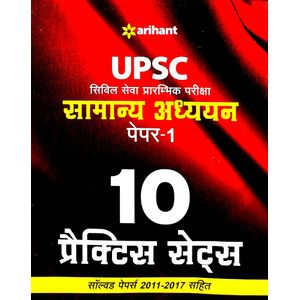 Upsc 10 Practice Sets Samanya Addhyan Paper 1 With Solved Papers 2011-2017 By Arihant Experts-(Hindi)