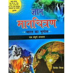Gyan Manchitran Bharat Ka Bhugol By Vinod Mishra-(Hindi)