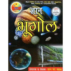 Gyan Bhugol By Gyan Chand Yadav-(Hindi)