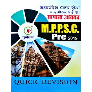 Punekar Samanya Adhyayan Mppsc Pre 2019 Quick Revision By P S Meena-(Hindi)