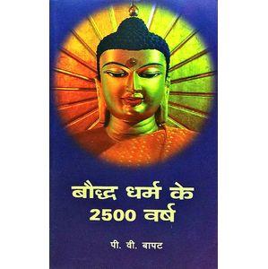 Bodh Dharm Ke 2500 Varsh By P V Bapat-(Hindi)