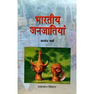 Bhartiya Janjatian By Rupchand Verma-(Hindi)