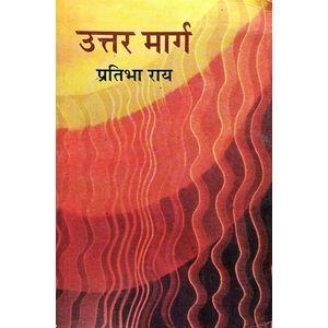 Uttar Marg By Pratibha Rai-(Hindi)