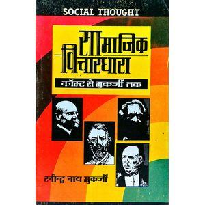 Samajik Vichardhara By Dr Rabindra Nath Mukherjee-(Hindi)
