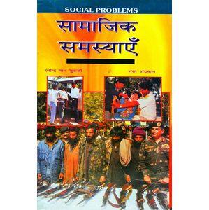 Samajik Samasyaen By Dr Rabindra Nath Mukherjee, Bhart Agrawal-(Hindi)