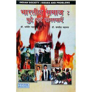 Bharatiya Samaj Mudde Evan Samasyaen By Dr Dharmveer Mahajan, Dr Kamlesh Mahajan-(Hindi)