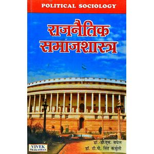 Rajnaitik Samajshastra By Dr D S Baghel, Dr T P Singh Karchuli-(Hindi)