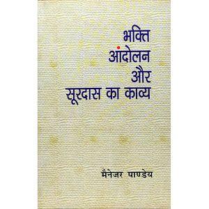 Bhakti Aandolan Aur Surdas Ka Kavya By Manager Pandey-(Hindi)