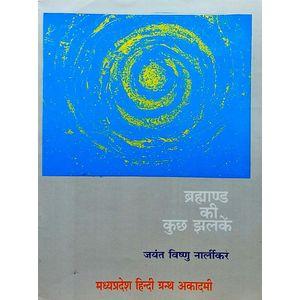 Brahmand Ki Kuchh Jhalke By Jayant Vishnu Narlikar-(Hindi)