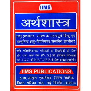 Iims Arthshastra By Gopal K Puri-(Hindi)