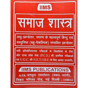Iims Samaj Shastra By Gopal K Puri-(Hindi)