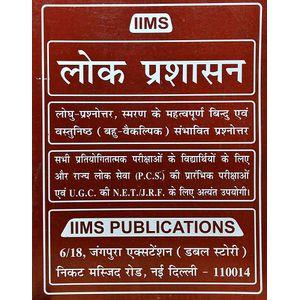 Iims Lok Prashasan By Gopal K Puri-(Hindi)