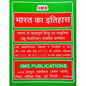Iims Bharat Ka Itihas By Gopal K Puri-(Hindi)