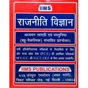 Iims Rajniti Vigyan By Gopal K Puri-(Hindi)