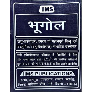 Iims Bhugol By Gopal K Puri-(Hindi)