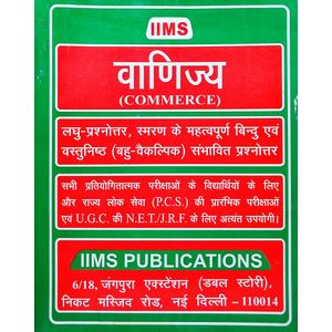 Iims Commerce By Gopal K Puri-(Hindi)