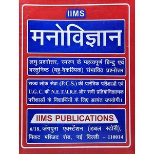 Iims Manovigyan By Gopal K Puri-(Hindi)