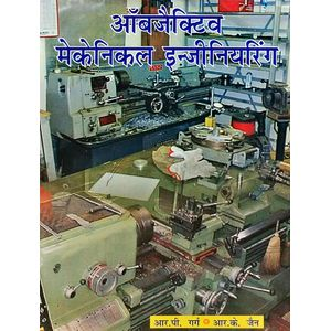 Objective Mechanical Engineering By R P Garg, R K Jain-(Hindi)