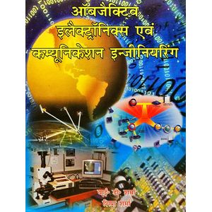 Electronics & Communications Engineering By Y D Sharma, Shipra Sharma-(Hindi)