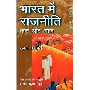 Bharat Mein Rajneeti Kal Aur Aaj By Rajni Kothari-(Hindi)