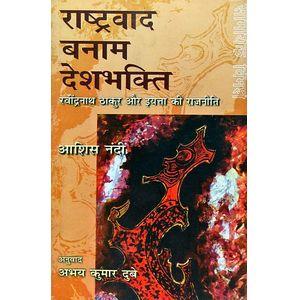 Rashtravad Banam Deshbhakti By Ashish Nandi-(Hindi)