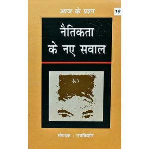 Naitikta Ke Naye Sawaal By Rajkishore-(Hindi)