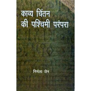 Kavyachintan Kee Pshchimi Parmpara By Nirmala Jain-(Hindi)