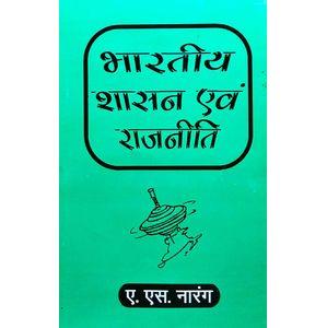 Bhartiya Shasan Ewam Rajniti By A S Narang-(Hindi)